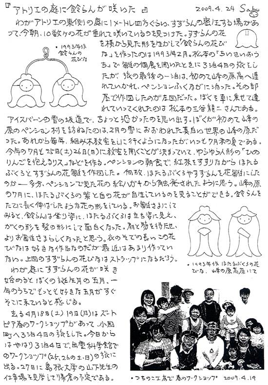 小黒三郎ブログ画像090424.jpg