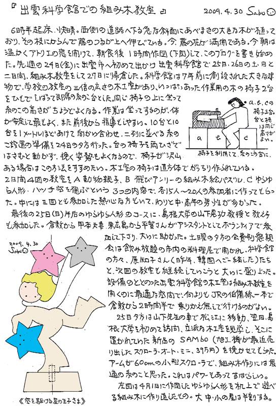 小黒三郎ブログ画像090430.jpg