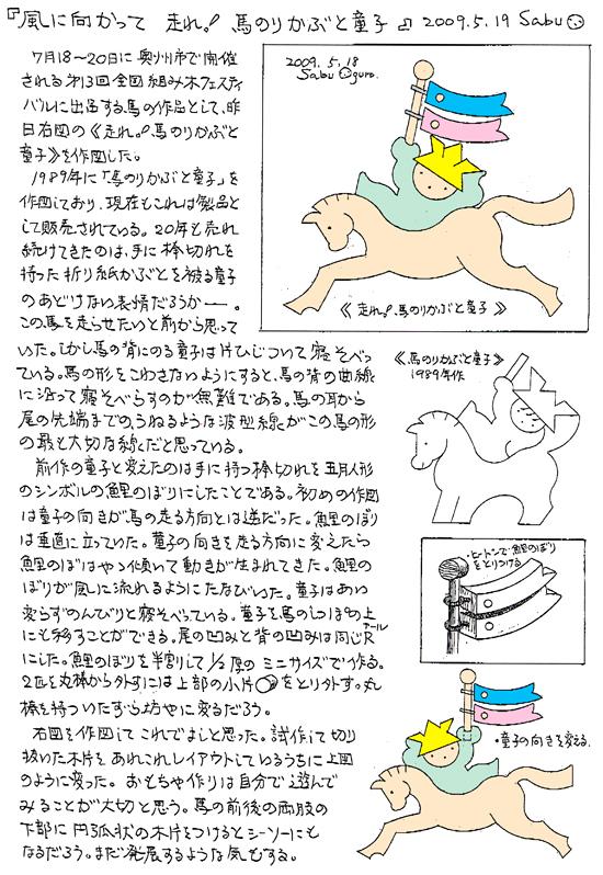 小黒三郎ブログ画像090519.jpg