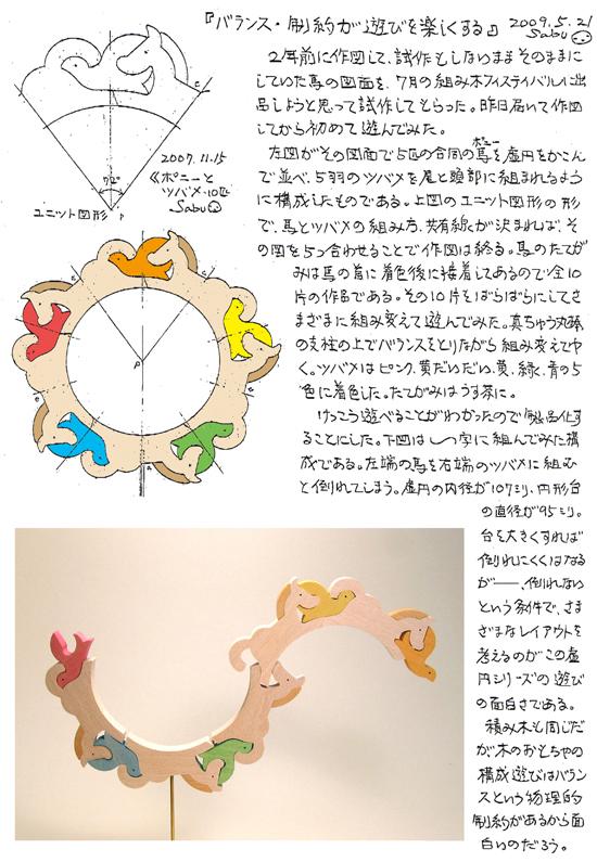 小黒三郎ブログ画像090521.jpg