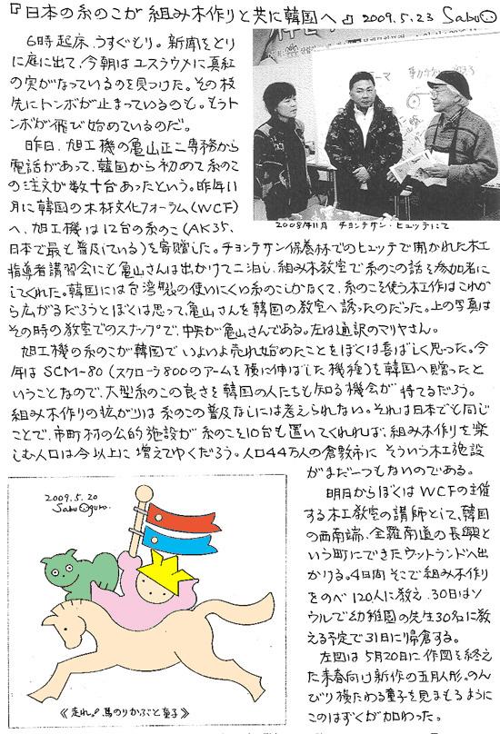 小黒三郎ブログ画像090523.jpg