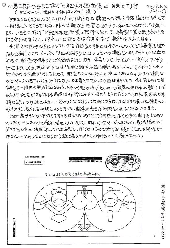 小黒三郎ブログ画像090604.jpg