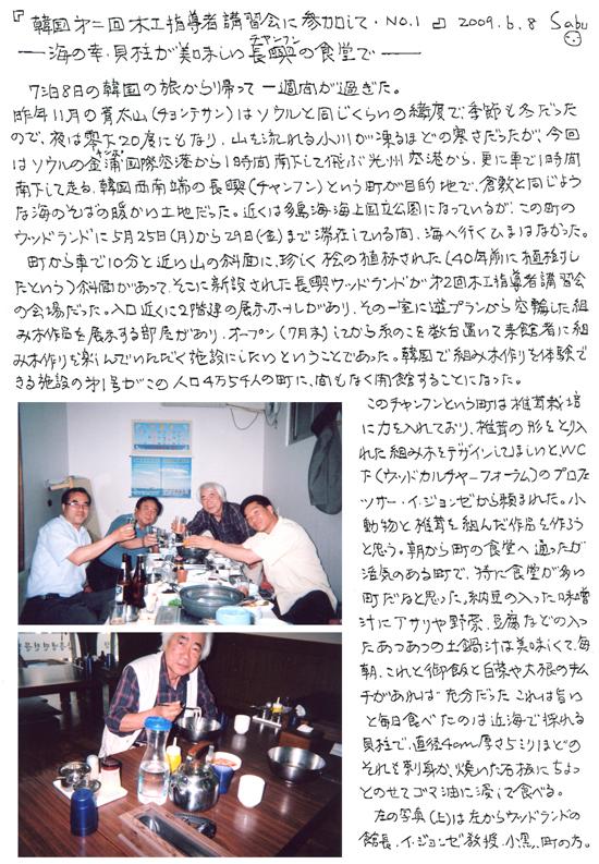 小黒三郎ブログ画像090608.jpg