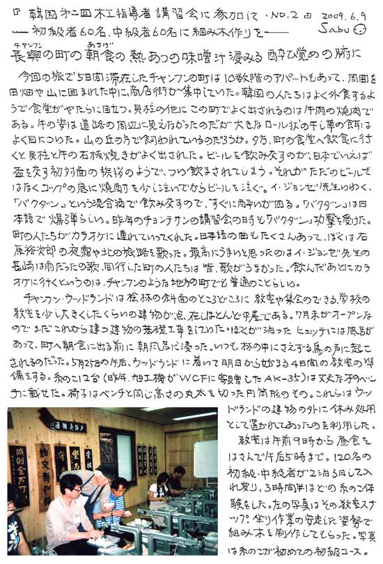 小黒三郎ブログ画像090609.jpg