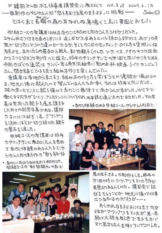 小黒三郎ブログ画像090612.jpg