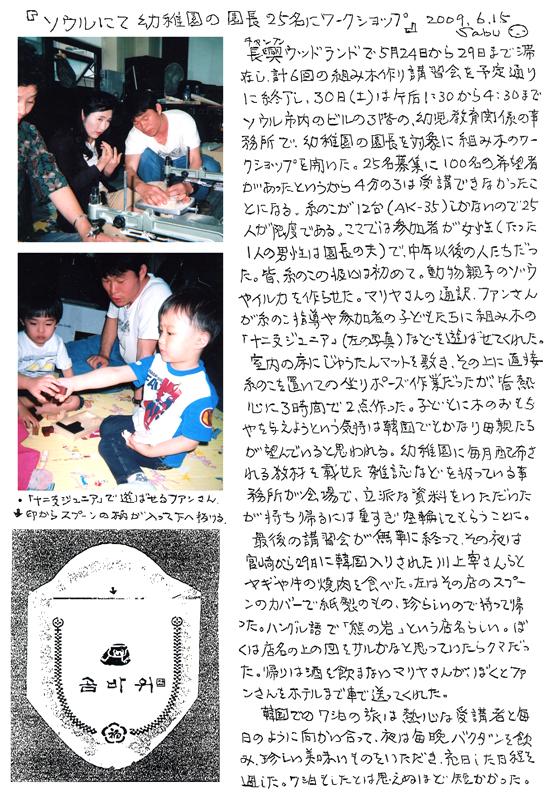 小黒三郎ブログ画像090615.jpg