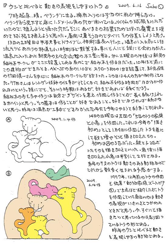 小黒三郎ブログ画像090616.jpg