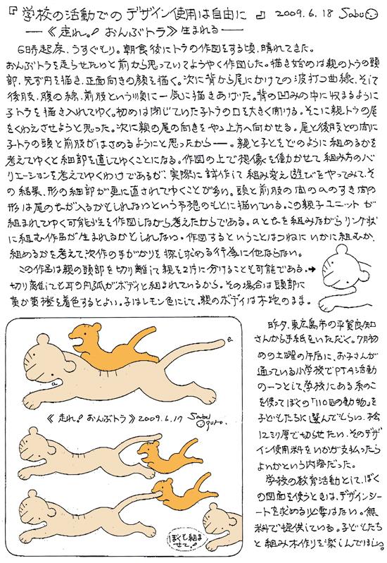 小黒三郎ブログ画像090618.jpg