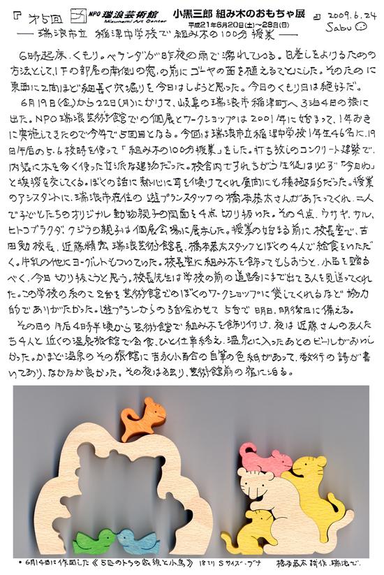 小黒三郎ブログ画像090624.jpg