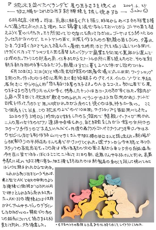 小黒三郎ブログ画像090625.jpg