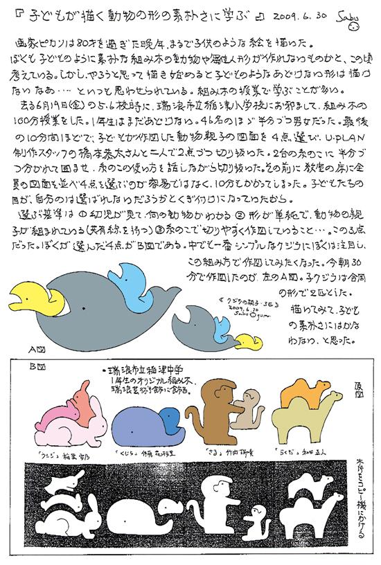 小黒三郎ブログ画像090630.jpg