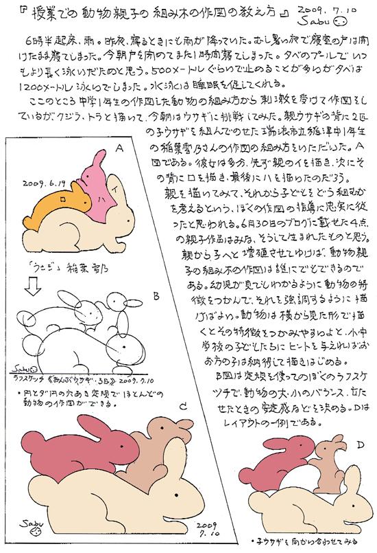 小黒三郎ブログ画像090710.jpg