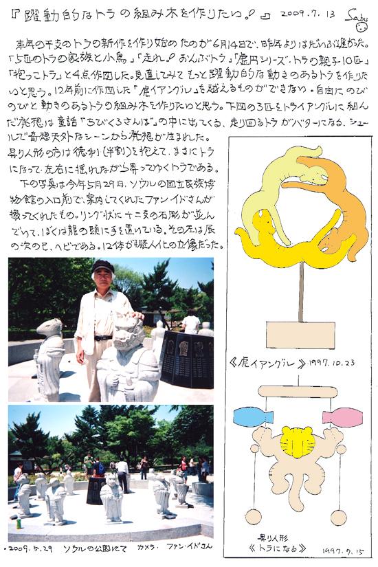 小黒三郎ブログ画像090713.jpg