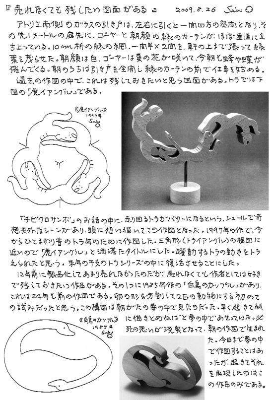 小黒三郎ブログ画像090826.jpg
