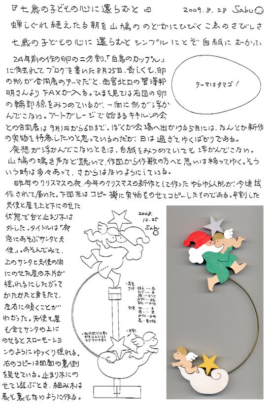小黒三郎ブログ画像090828.jpg