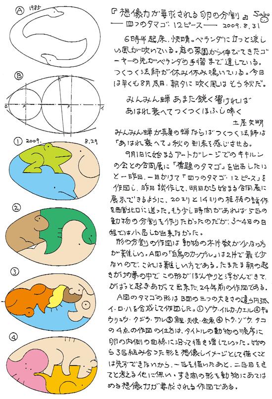小黒三郎ブログ画像090831.jpg
