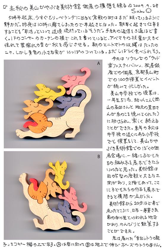 小黒三郎ブログ画像090928.jpg