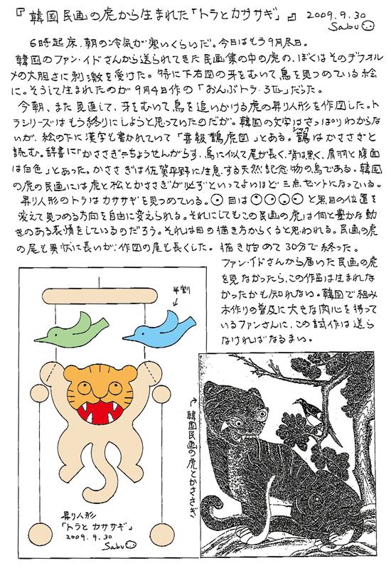 小黒三郎ブログ画像090930.jpg