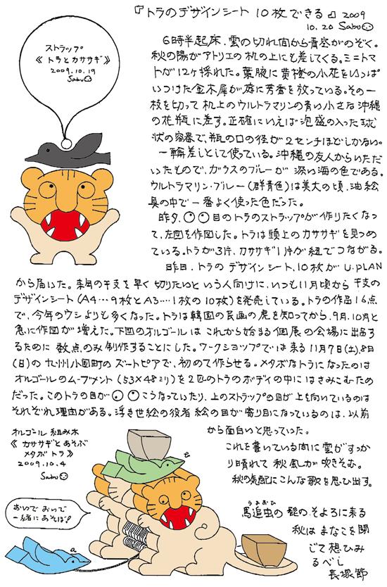 小黒三郎ブログ画像091020.jpg