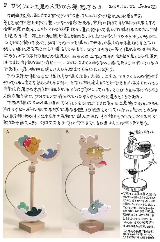 小黒三郎ブログ画像091022.jpg