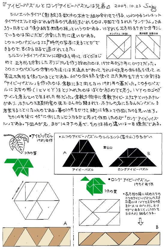 小黒三郎ブログ画像091023.jpg