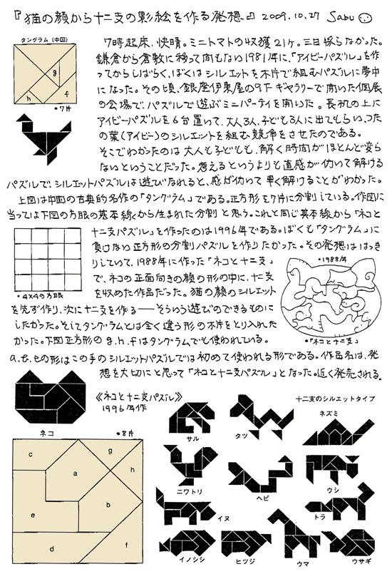 小黒三郎ブログ画像091027jpg