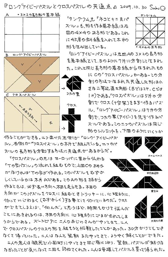 小黒三郎ブログ画像091030.jpg