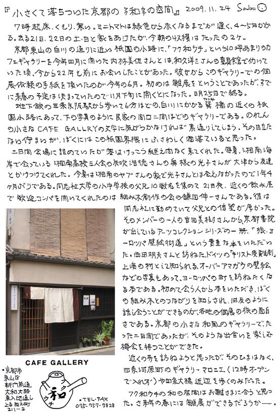 小黒三郎ブログ画像091124.jpg