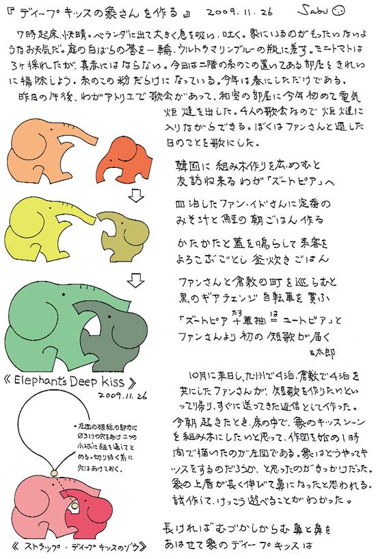 小黒三郎ブログ画像091126.jpg