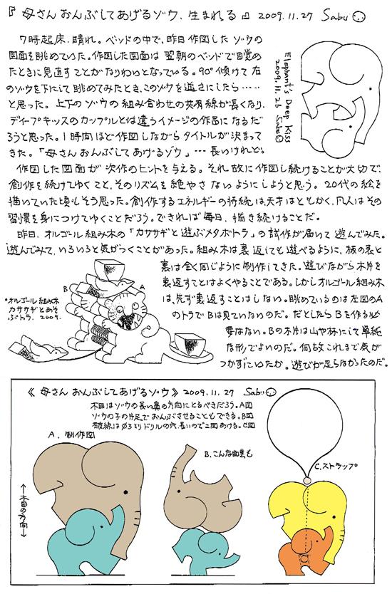 小黒三郎ブログ画像091127.jpg