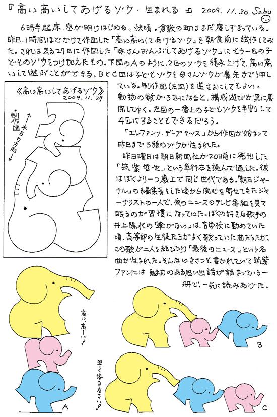 小黒三郎ブログ画像091130.jpg