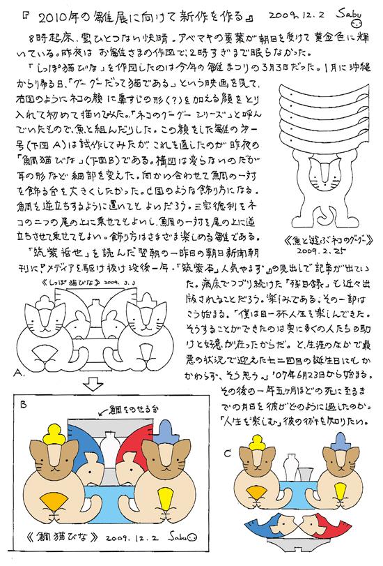 小黒三郎ブログ画像091202.jpg