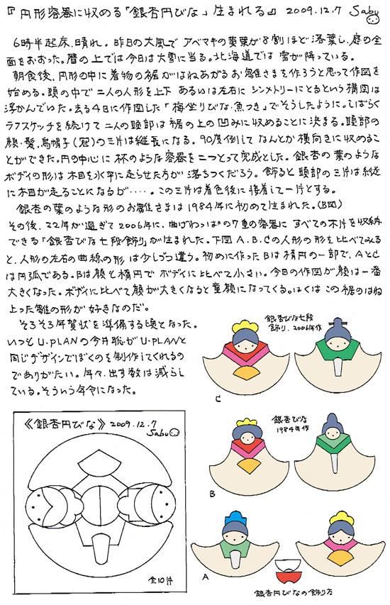 小黒三郎ブログ画像091207.jpg
