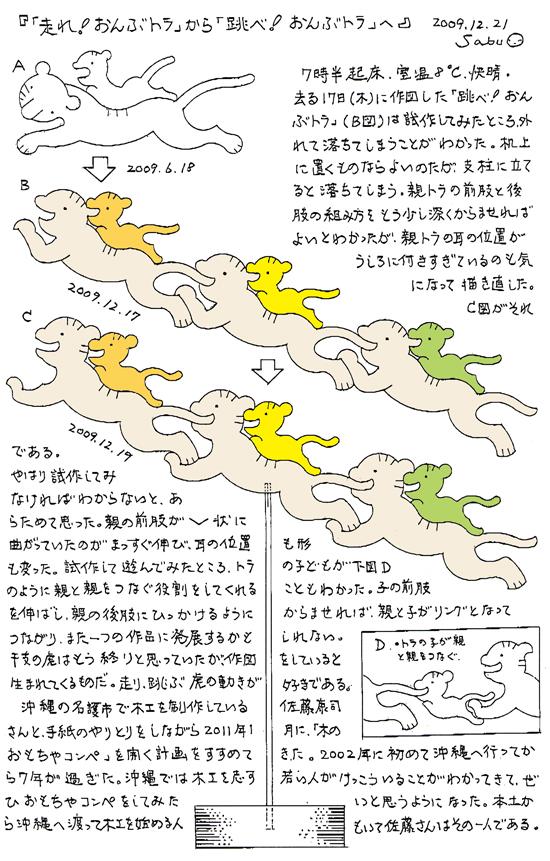 小黒三郎ブログ画像091221.jpg
