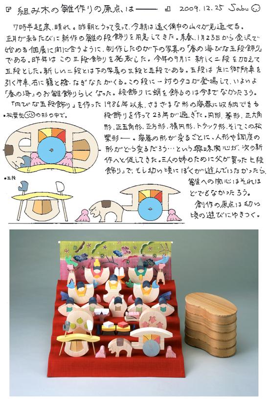 小黒三郎ブログ画像091225.jpg
