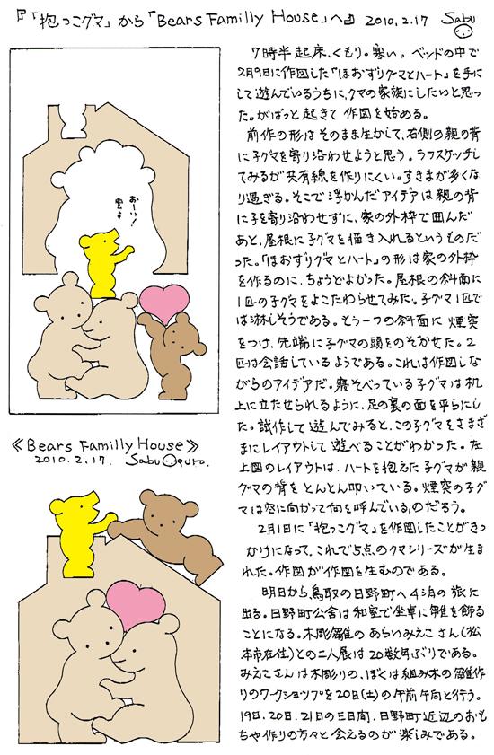 小黒三郎ブログ画像100217.jpg