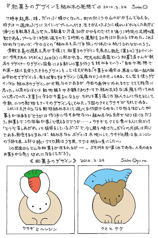 小黒三郎ブログ画像100224.jpg