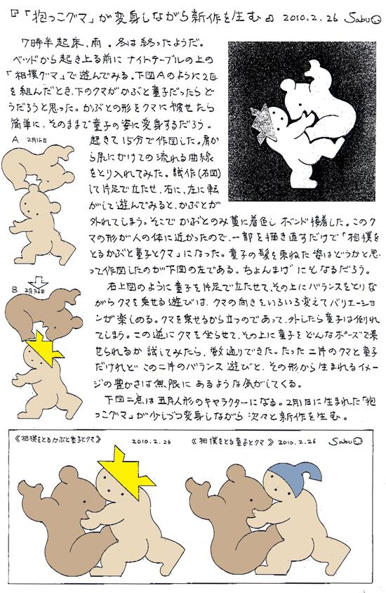 小黒三郎ブログ画像100226.jpg