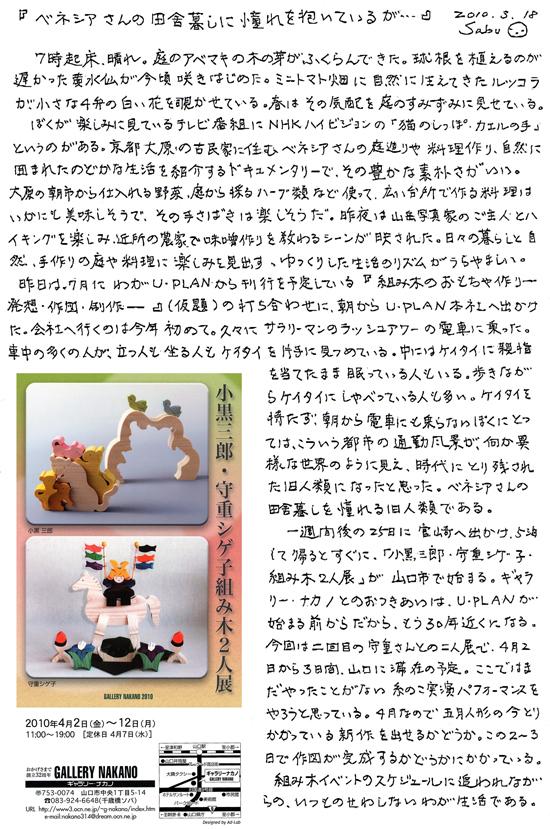 小黒三郎ブログ画像100318.jpg
