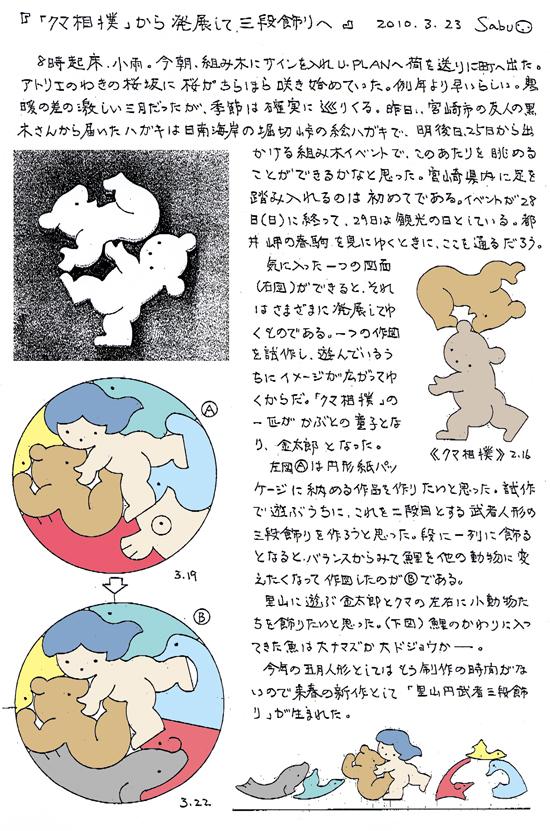 小黒三郎ブログ画像100323.jpg