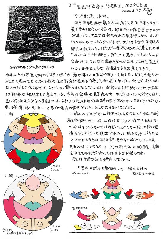 小黒三郎ブログ画像100325.jpg
