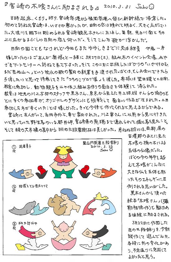 小黒三郎ブログ画像100331.jpg