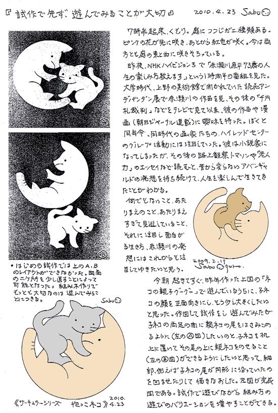 小黒三郎ブログ画像100423.jpg