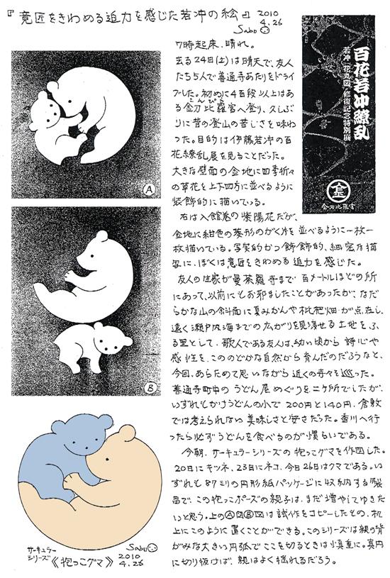 小黒三郎ブログ画像100426.jpg