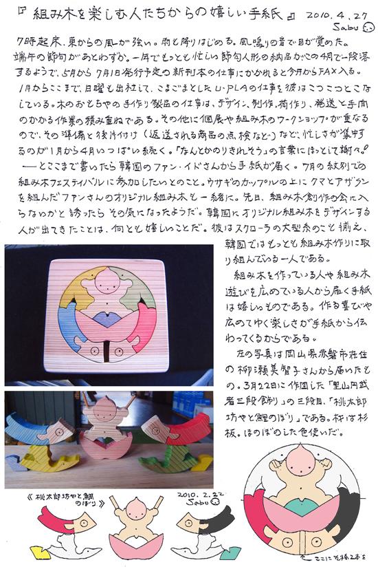 小黒三郎ブログ画像100427.jpg
