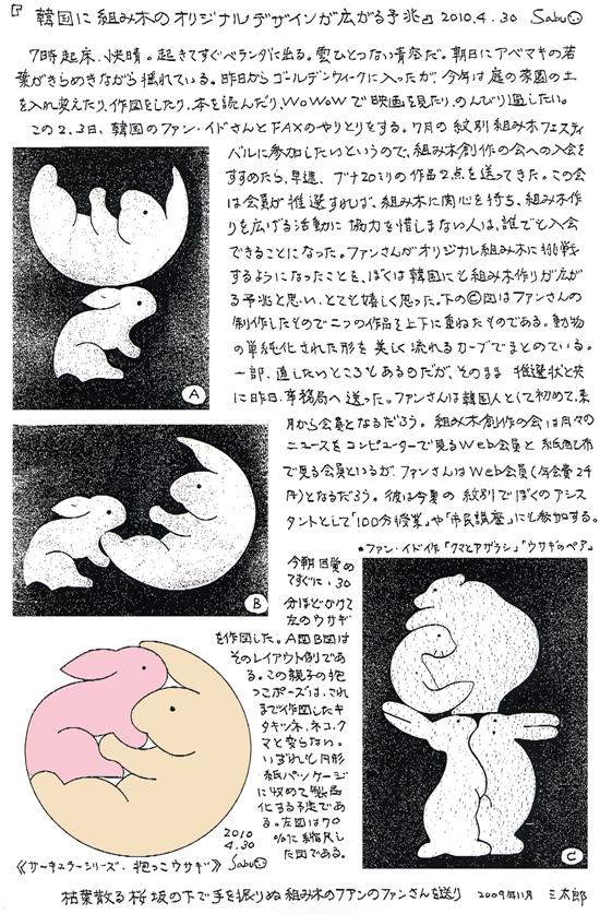 小黒三郎ブログ画像100430.jpg