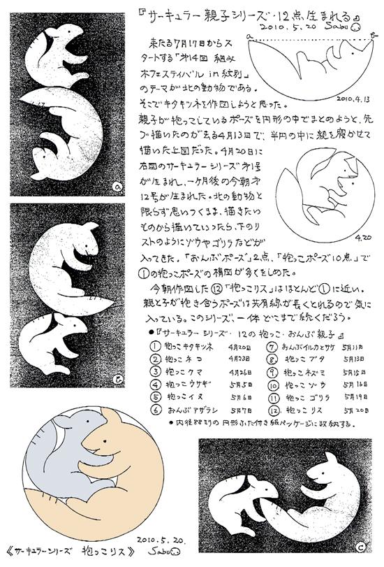小黒三郎ブログ画像100520.jpg