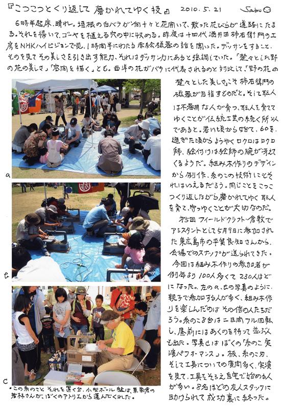 小黒三郎ブログ画像100521.jpg