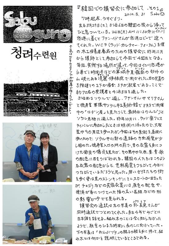 小黒三郎ブログ画像100531.jpg