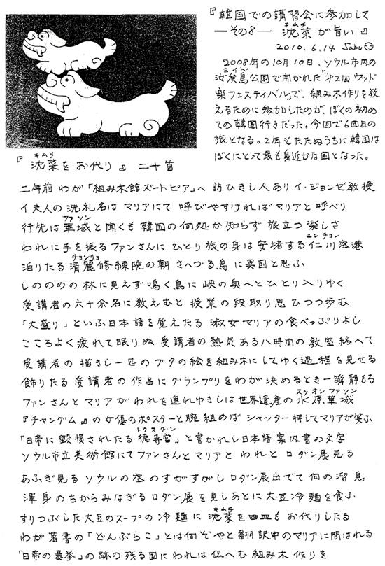 小黒三郎ブログ画像100614.jpg